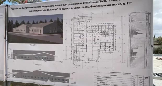 В Севастополе возводят модуль для пищеблока психбольницы