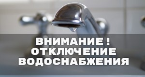 Плановые и аварийные работы на сетях. Где сегодня в Симферополе нет воды