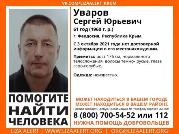 Внимание! В Крыму разыскивают мужчину - пропал Сергей Уваров