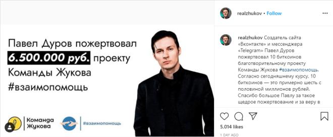 Egol Zhukow confirmó que el CEO de Telegram donó 10 Bitcoin para combatir Coronavirus