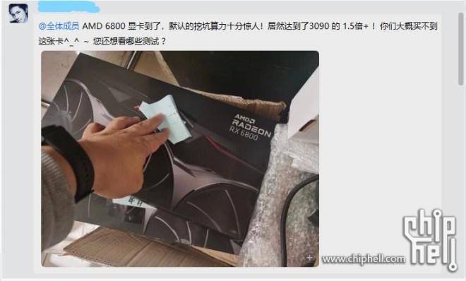 El usuario de la red social china Baidu, quien posee una RX 6800 de AMD, asegura que la misma supera 50% en minería a la RTX 3090 de NVIDIA.