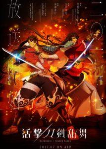 Katsugeki Touken Ranbu MEGA MediaFire Openload Zippyshare Poster