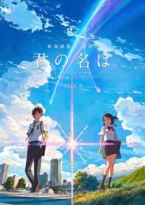 Kimi no Na wa Pelicula Your Name MEGA MediaFire Openload Zippyshare Poster