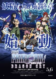 Fairy Tail Dragon Cry Pelicula MEGA MediaFire Openload Poster