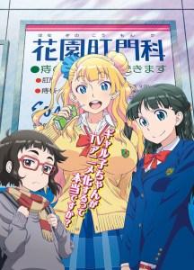 Oshiete! Galko-chan MEGA MediaFire Openload Zippyshare Poster