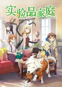 Jikken-hin Kazoku Creatures Family Days MEGA MediaFire Openload Zippyshare Poster