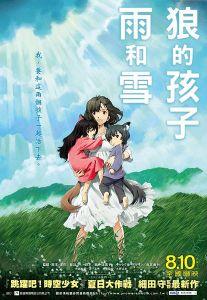 Ookami Kodomo no Ame to Yuki MEGA MediaFire Poster