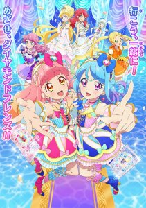 Aikatsu Friends! 2018 MEGA MediaFire Poster