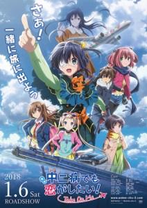 Chuunibyou demo Koi ga Shitai! Movie Take On Me MEGA MediaFire Openload Poster