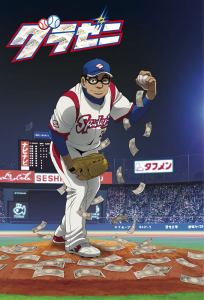 Gurazeni Season 2 MEGA MediaFire Openload Google Drive Poster