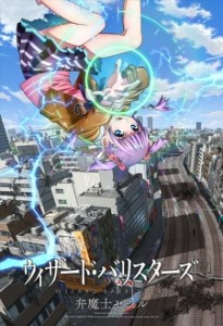 Wizard Barristers Benmashi Cecil Anime Poster