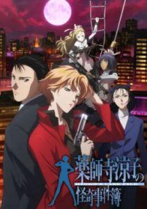 Yakushiji Ryouko no Kaiki Jikenbo Anime Poster