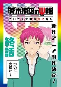 Saiki Kusuo no Ψ-nan Kanketsu-hen Anime Poster