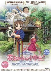 Wakaokami wa Shougakusei Movie MEGA, MediaFire