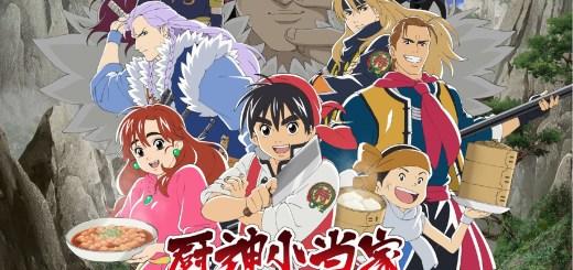 Descargar Shin Chuuka Ichiban! MEGA MediaFire Anime