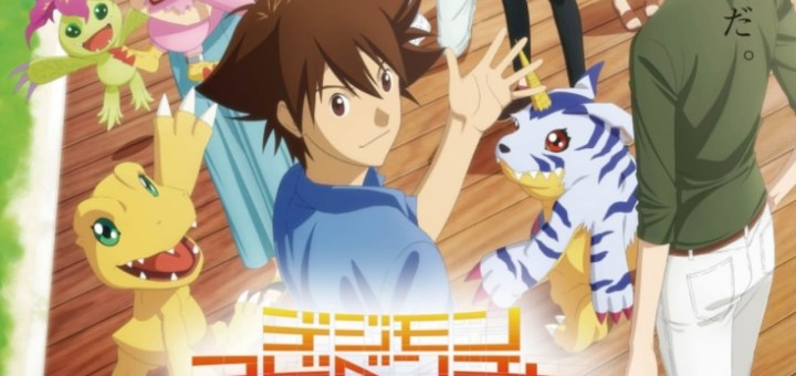 Digimon Adventure Last Evolution Kizuna MEGA MediaFire Descargar