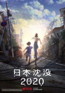 Nihon Chinbotsu 2020 MEGA MediaFire