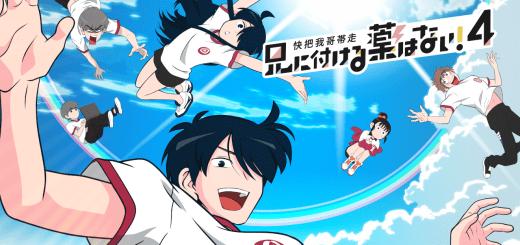 Ani ni Tsukeru Kusuri wa Nai! 4 MEGA MediaFire Descargar