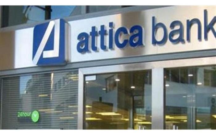 Η Attica Bank πούλησε κόκκινα δάνεια, κλείνει τρύπα 70 εκατ. στα εποπτικά κεφάλαια