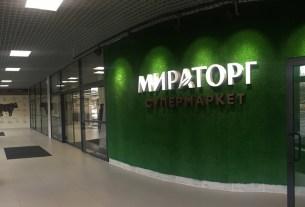 Мираторг,Москва-сити,IQ-квартал