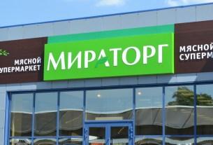 Мираторг,Челябинск,маркировка