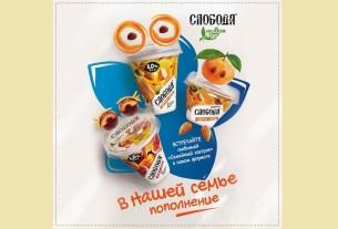 «Семейный завтрак», Эфко, Слобода, йогурт, миндаль-инжир