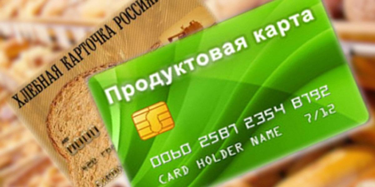Сергей Миронов, банковские карты, карты на продукты, господдержка