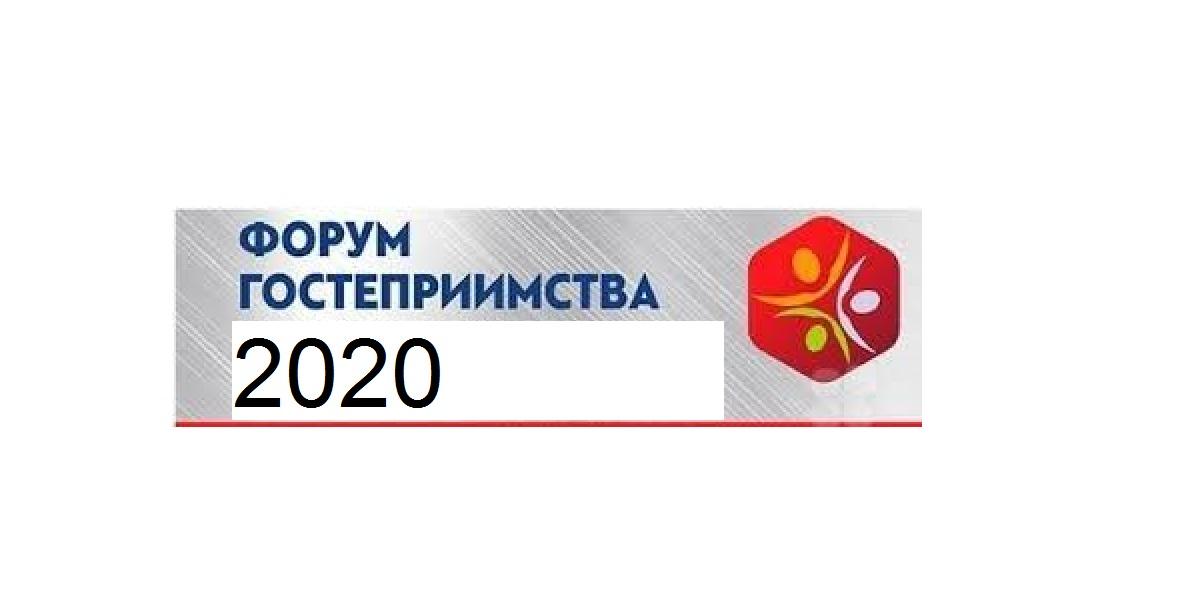 Форум гостеприимства 2020