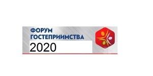 НАШ БРЕНД. ФОРУМ ГОСТЕПРИИМСТВА 2020