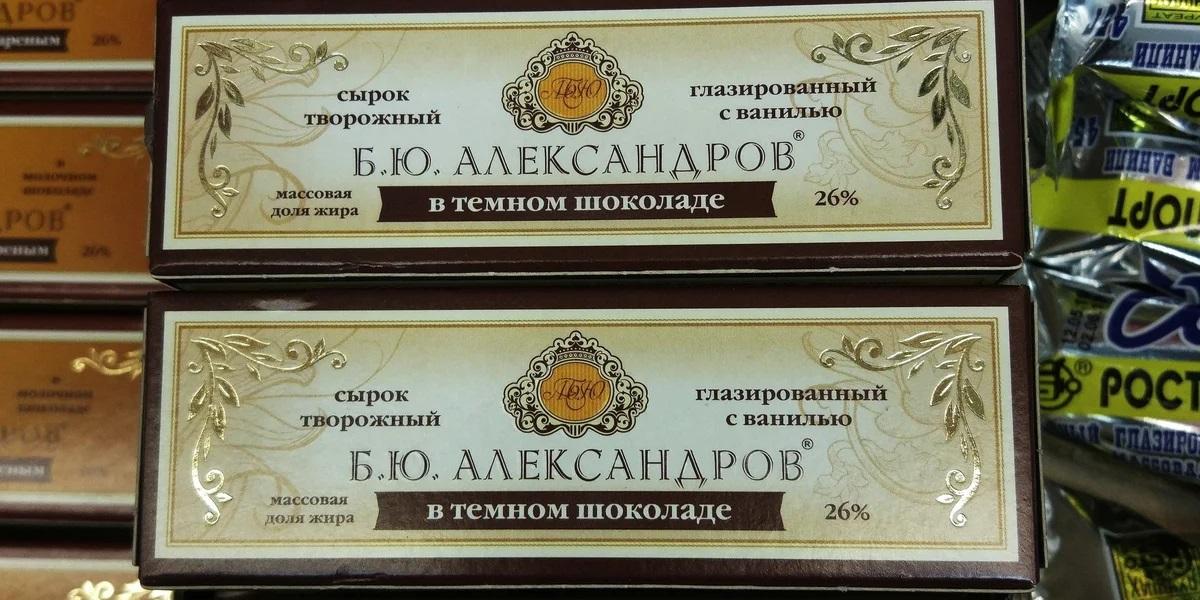 «Ростагроэкспорт», глазированные сырки, умер Б.Ю.Александров