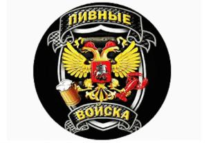 Владивосток, «Пивные войска»,логотип, нарушение, закон, оскорбление, ФАС