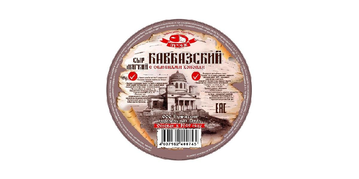 Пучежский сыродельный завод, сыр с аджикой, сыр с коноплей