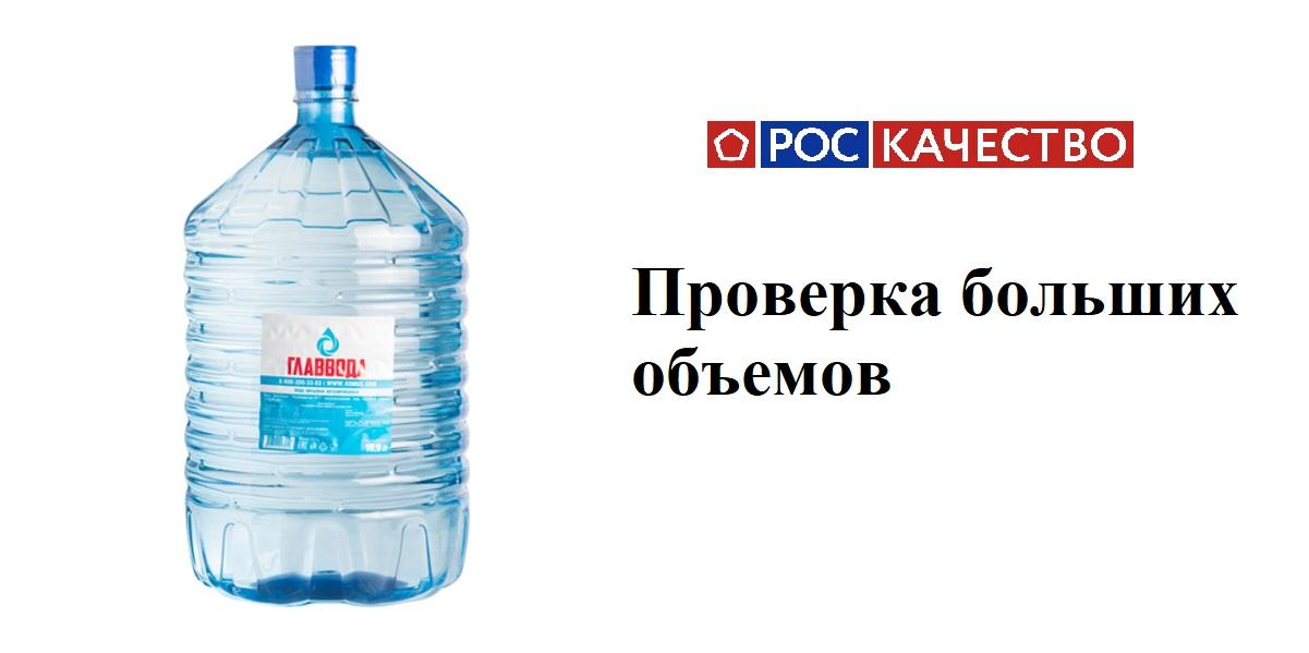 Роскачество, ТМ «ГлавВода», лучшая вода для кулера