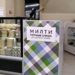 «Милти», ЗОЖ-еда, ритейл, мини-формат