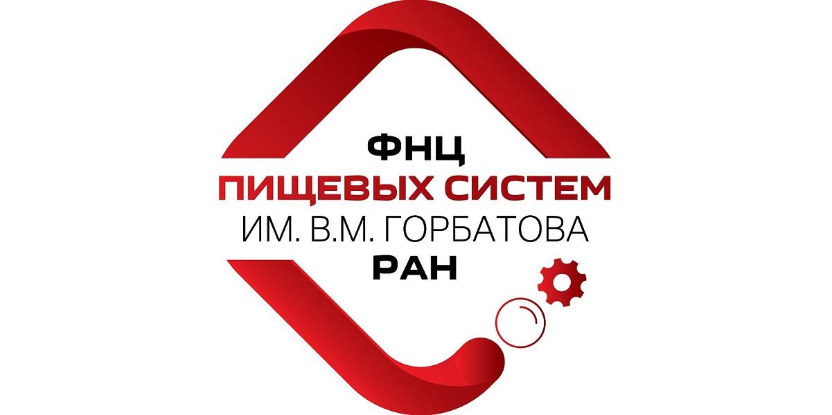 В. М. Горбатова (ФНЦ), база знаний, пищевые продукты, цифровизация
