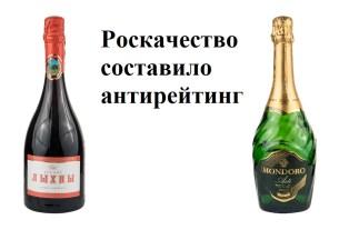"""Mondoro Asti, антирейтинг, вино """"Лыхны"""", Роскачество продегустировало"""