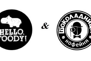 Hello Foody, «Шоколадница». вендинг, кофе, кофейное зерно