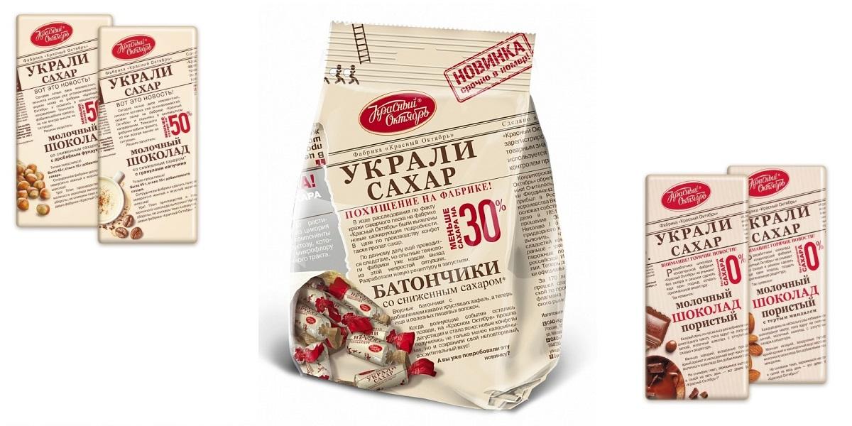 «Красный Октябрь», «Украли сахар», шоколад, темный шоколад