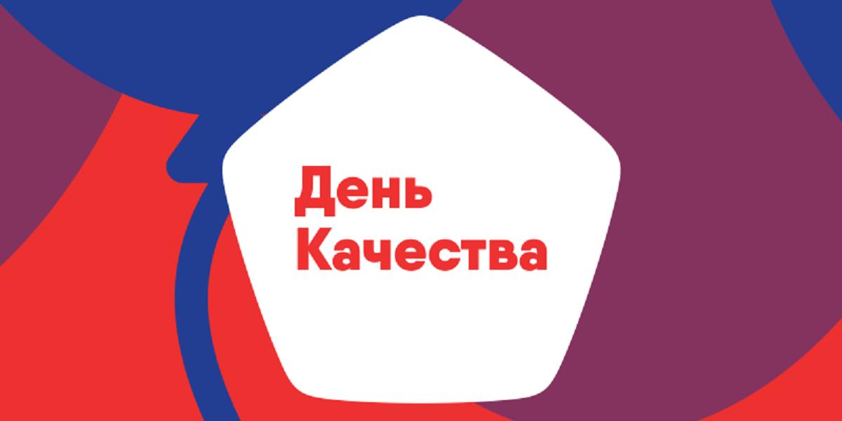 День качества, Россия, праздник, Роскачество, Минпромторг