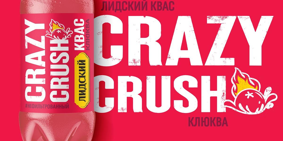 Нефильтрованный квас, CRAZY CRUSH КЛЮКВА, «Лидское пиво», «Лидский квас»