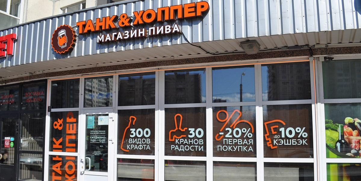 «Танк и Хоппер», Carlsberg Group, пивные магазины, экспансия, Москва