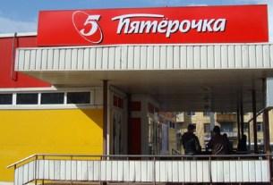 X5 Retail Group, «Пятерочка» эконом-класса