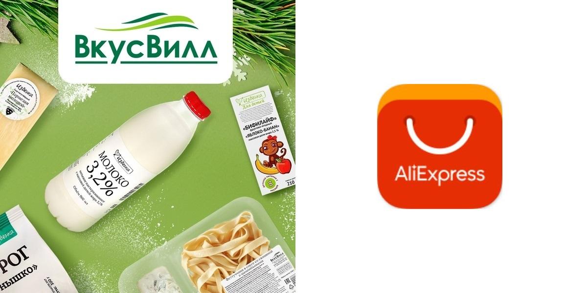 «ВкусВилл», «Есть!», «AliExpress Россия»