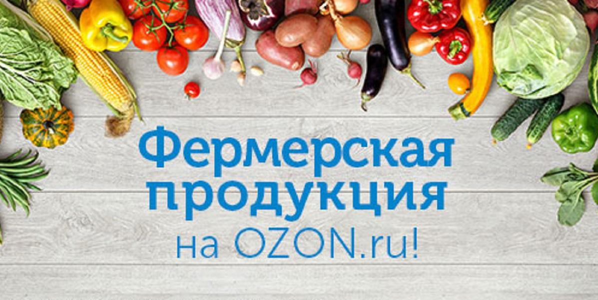 Фермерская продукция, OZON, Wildberries, маркетплейсы