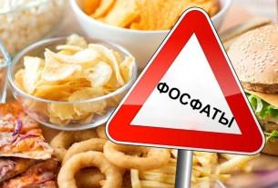 Фосфаты, продукты