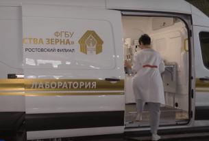 Дон, донское зерно, Ростовская область, оценка качества зерна, мобильные лаборатории