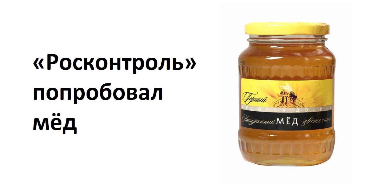 Росконтроль, проверка, мёда, 7 марок мёда, «Медовая долина»