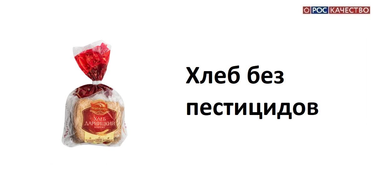 «Дарницкий», Роскачество, хлеб без пестицидов