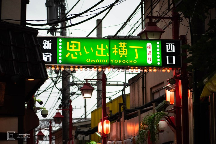 Omoide Yokocho South Sign doubled in English