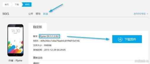 firmware U Meizu MX5